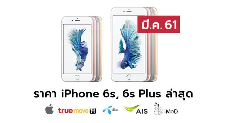 Iphone6spricelist March 2018