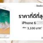 Iphonemod Iphone6 1024x535