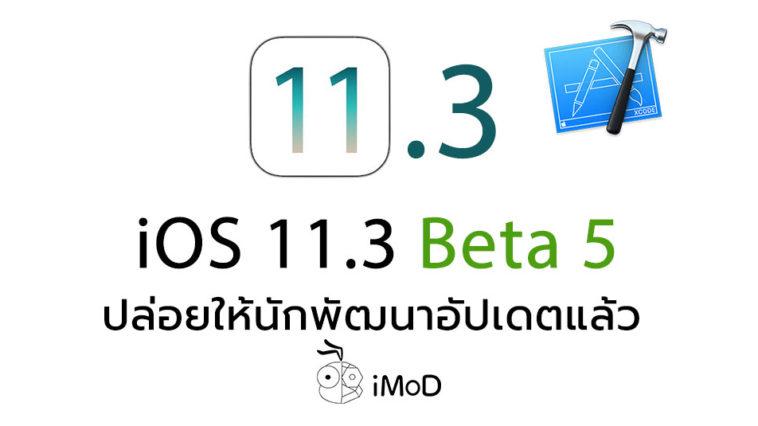 Ios 11 3 Beta 5 Seed