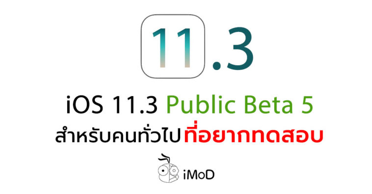 Ios 11 3 Public Beta 5