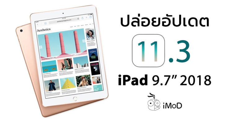 Ios 11 3 Released For New Ipad Cover