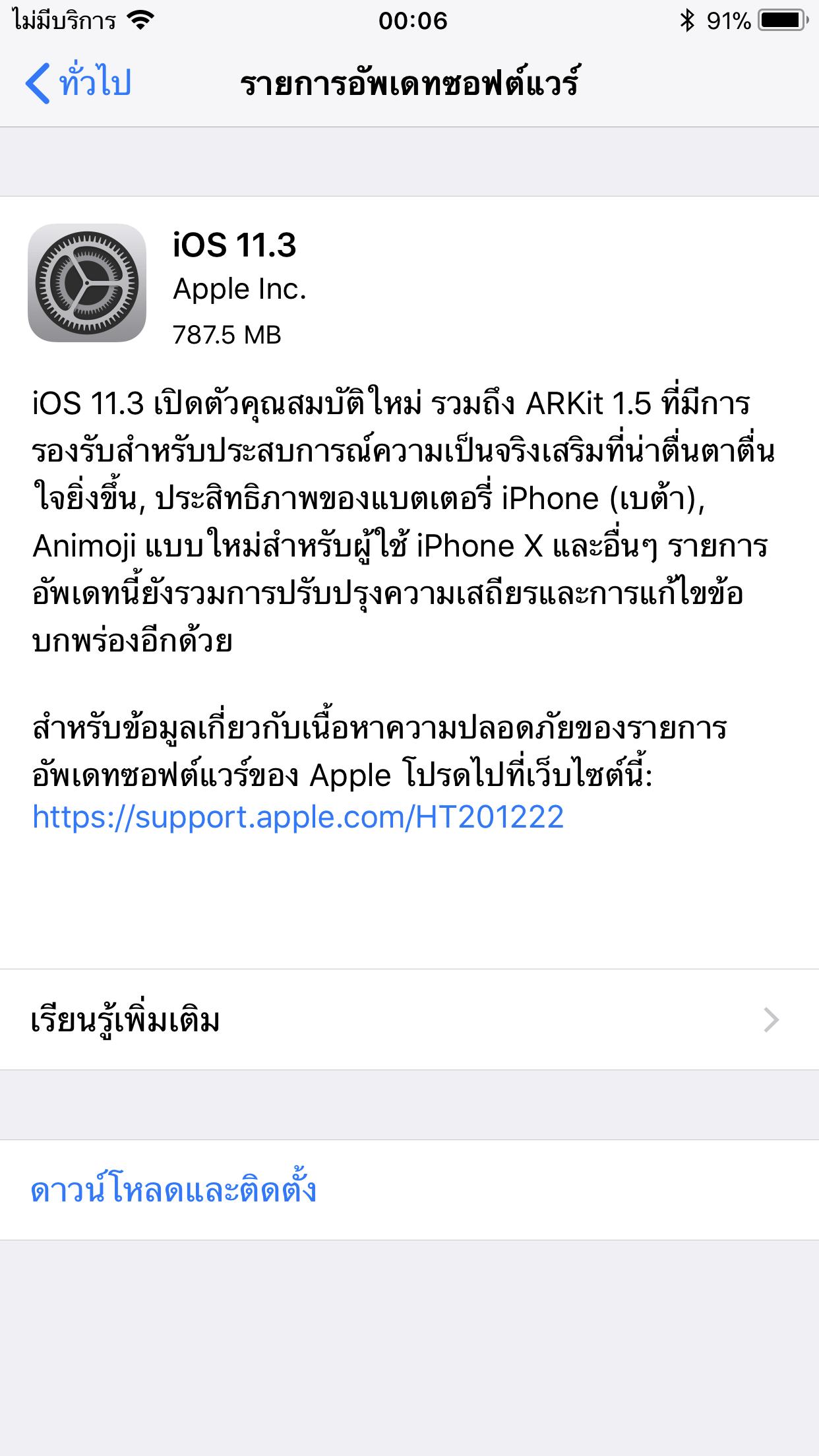 Ios 11 3 Released