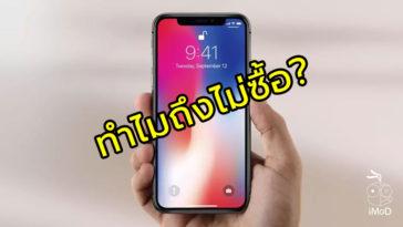 Iphone X No Upgrade Survey Reasons