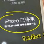 Locked Iphone 48 Years