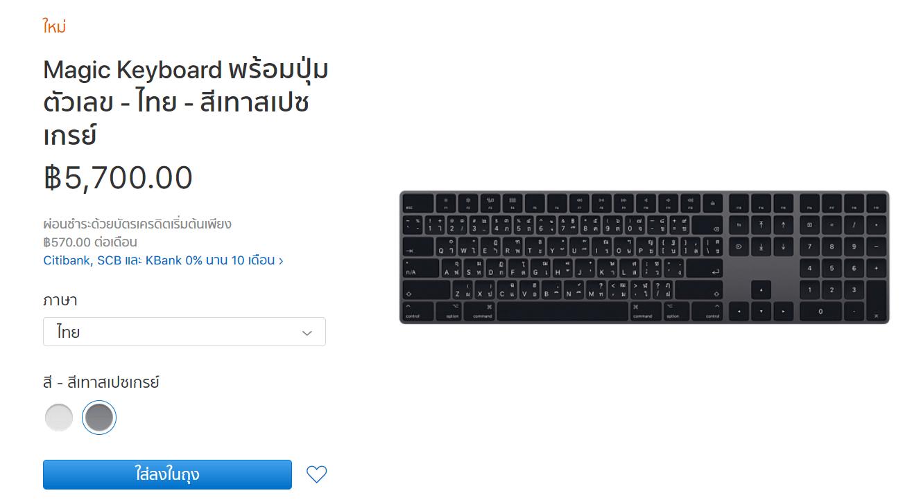 Magic Keyboard Space Gray Th