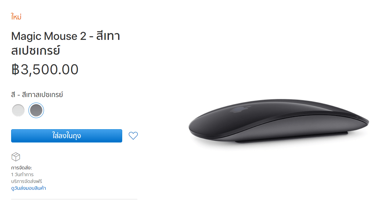 Magic Mouse 2 Space Gray Th