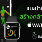 Muscle Trainer App For Apple Watch