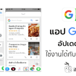 New Update Google App Support For Imessage