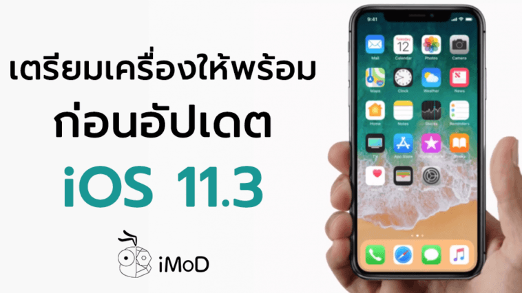 Prepare Iphone Ipad Before Update Ios 11 3