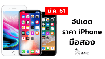 Price Second Hand Iphone Mar 2561