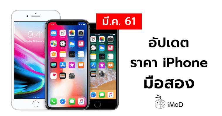 Price Second Hand Iphone Mar 2561