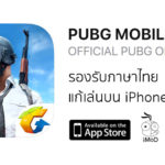 Pubg 0 3 3 Thai Support Cover
