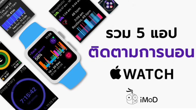 Sleep Application For Apple Watch