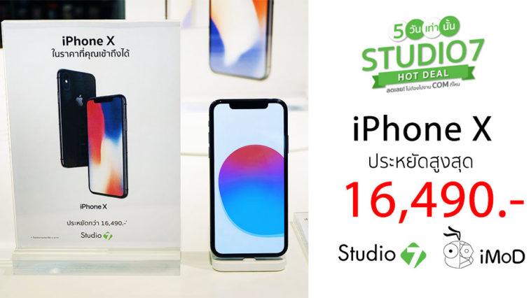 Studio 7 Iphone X Hot Deal