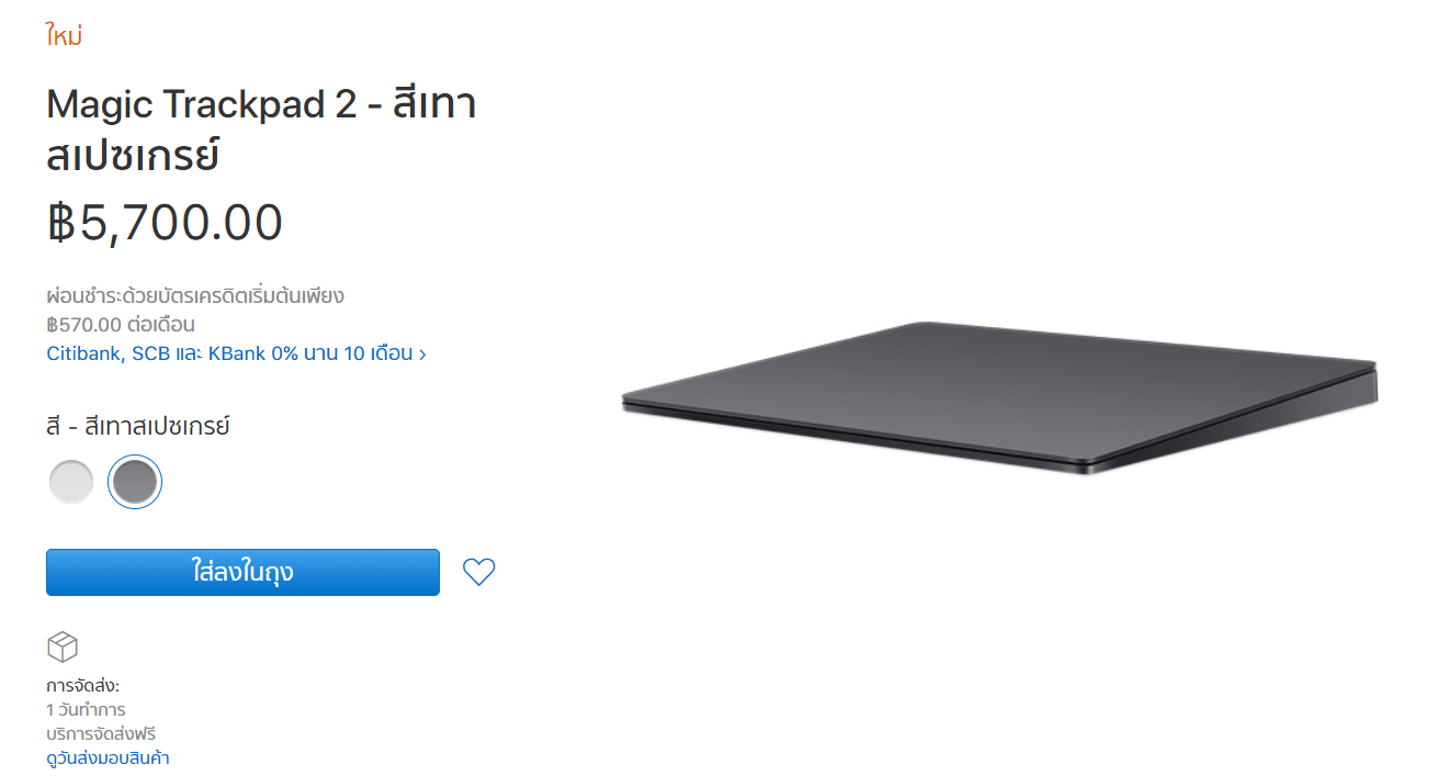 Trackpad 2 Space Gray Th