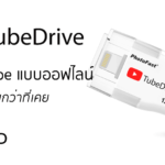 Tubedrive For Save Youtube By Vgadz