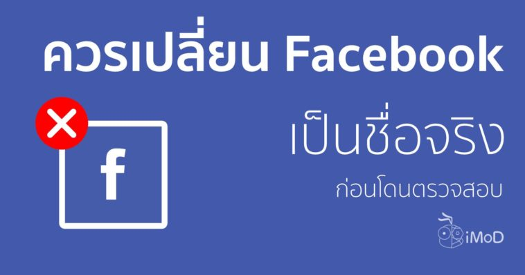 Use Facebook Real Name