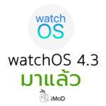 Watchos 4 3 Released
