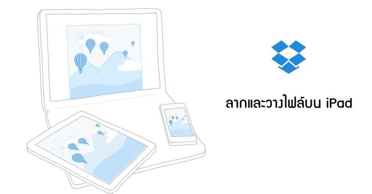 Dropbox Ipad Cover