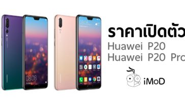 Huawei P20 Thailand Cover