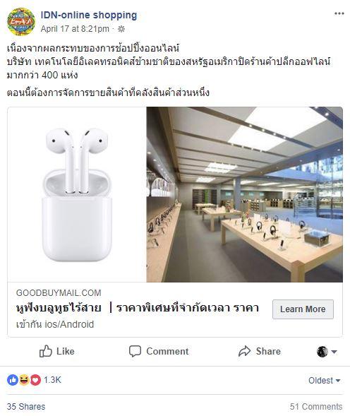 Idn Online Shopping
