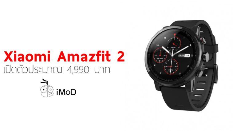 Launch Xiaomi Amazfit 2