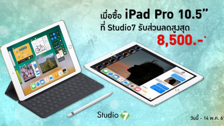 Studio7 Ipaddg 1024x535