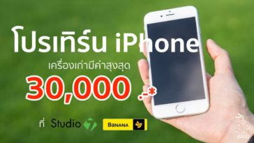 Tradein Iphone Studio7 Banana Cover