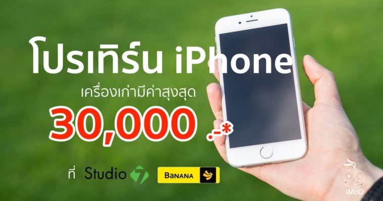 Tradein Iphone Studio7 Banana Cover