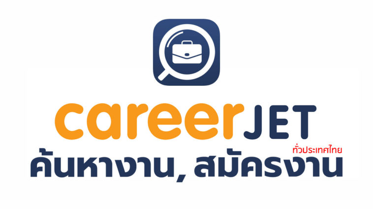 App Careerjet Cover