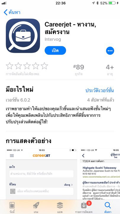 App Careerjet Footer