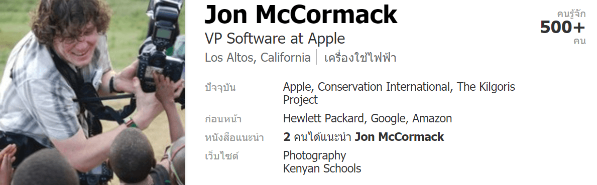 Apple Hires Jon Mccormack Vp Software 14