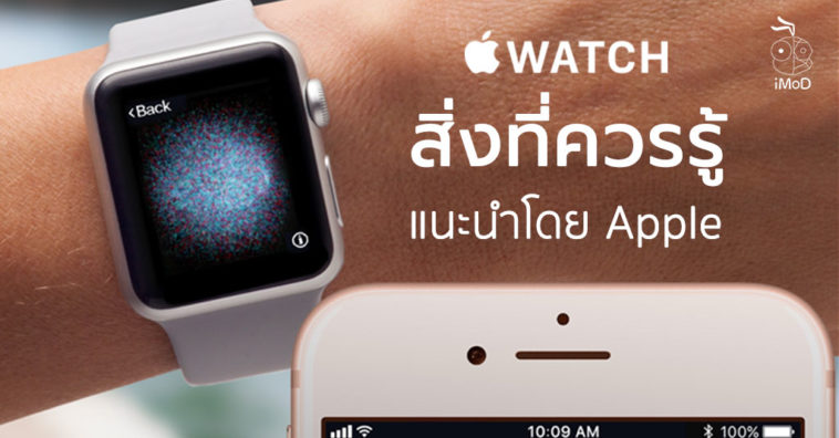 Apple Watch Must Know