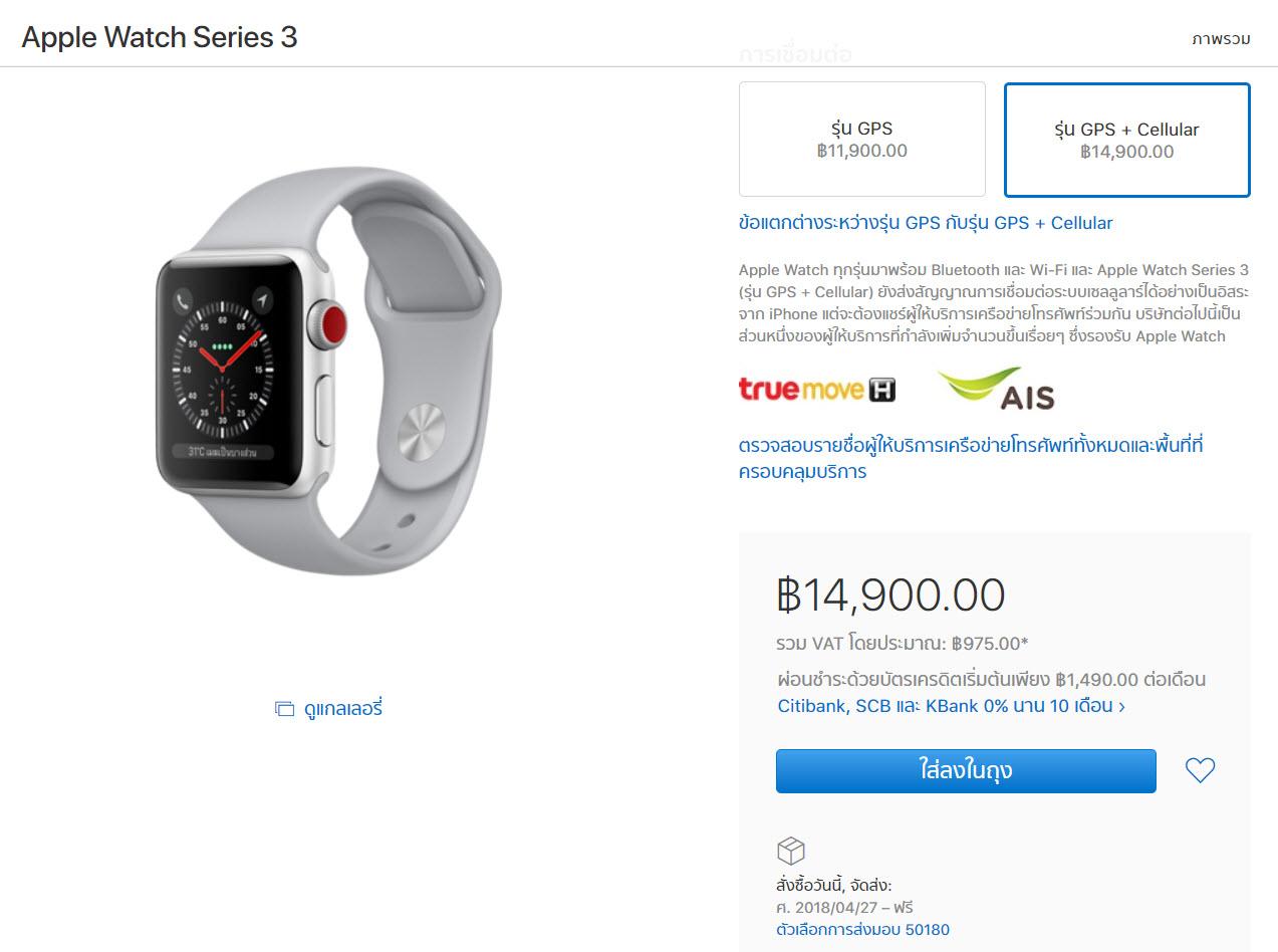 Apple Watch Series 3 Cellular Ais 1