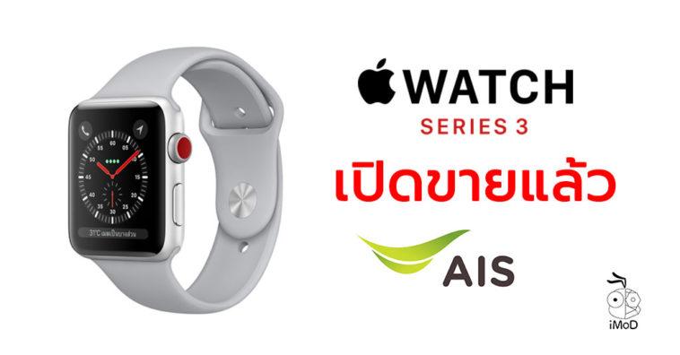 Apple Watch Series 3 Cellular Ais