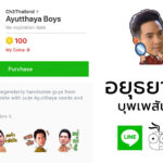 Ayutthaya Boys Line Sticker
