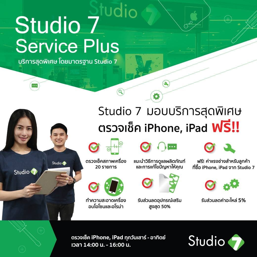 Buy Iphone With Studio 7