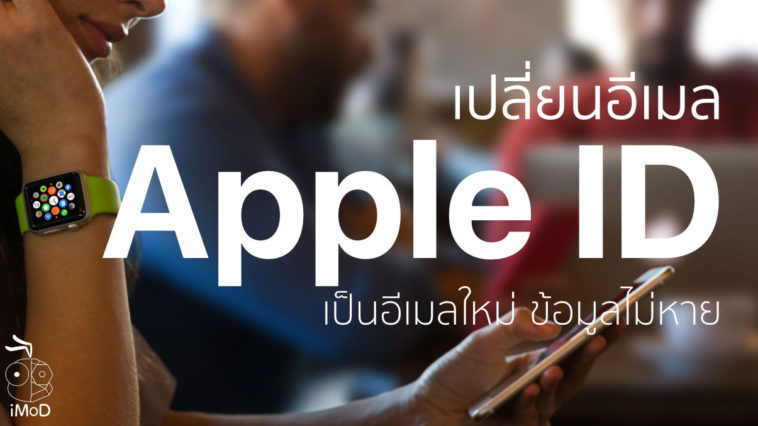 Change Apple Id Email Cover