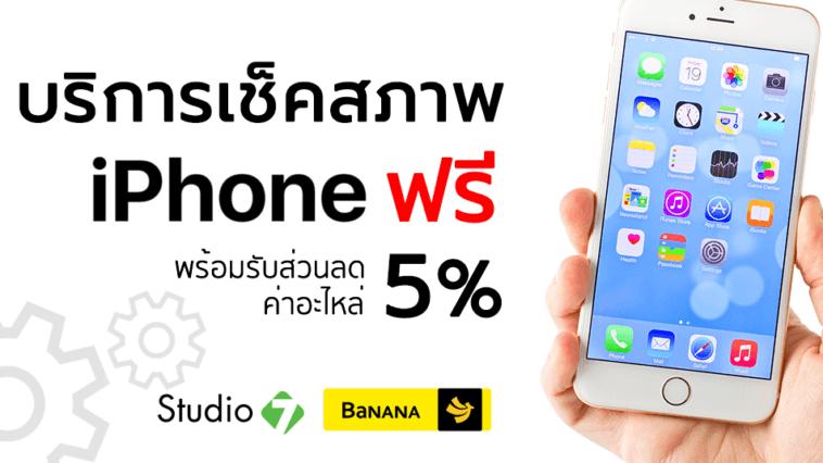 Check Smartphone Iphone Free Sudio7 Banana