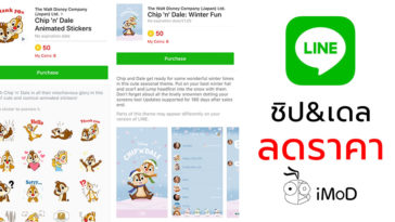 Chip And Dale Sticker Theme Line Discount