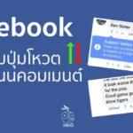 Facebook Vote Comment
