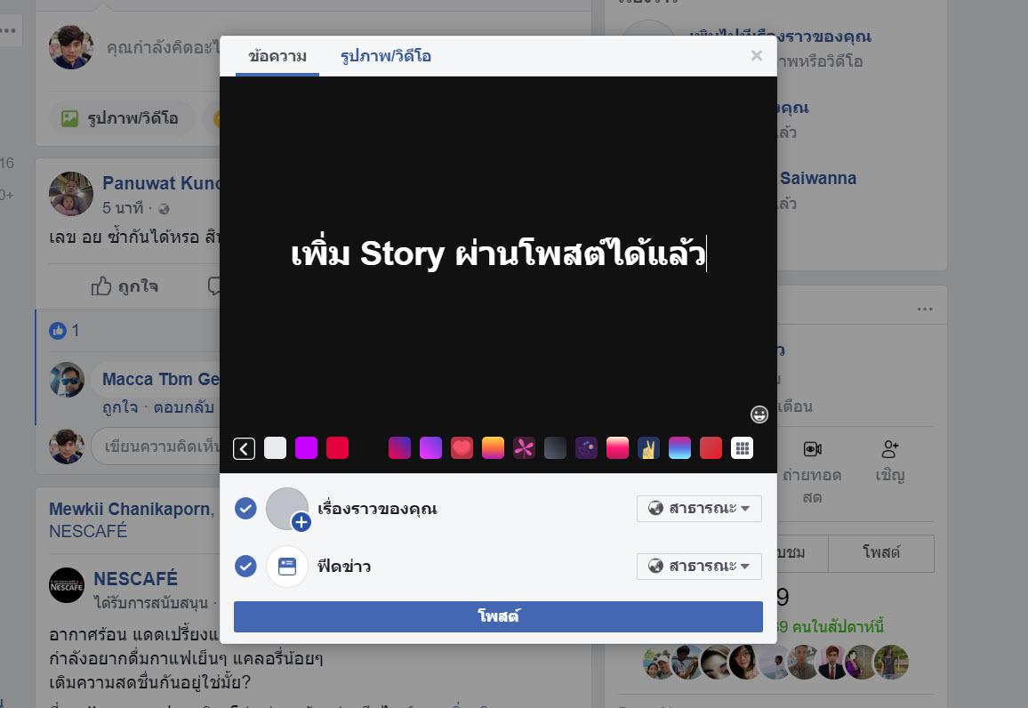 Facebook Web Story Post 1