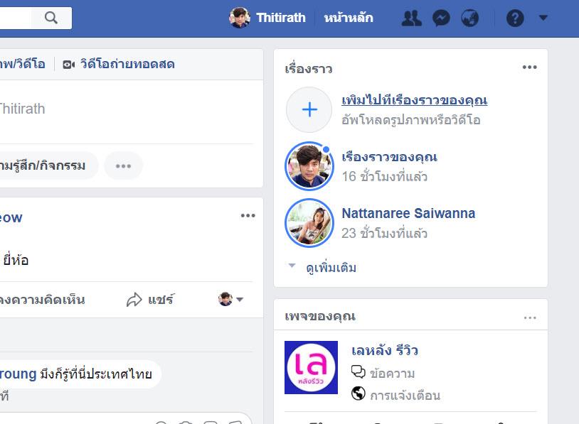 Facebook Web Story Post 2
