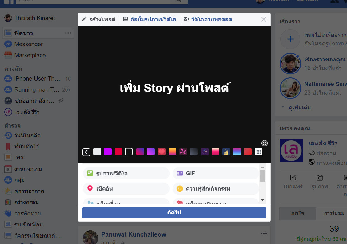 Facebook Web Story Post 3