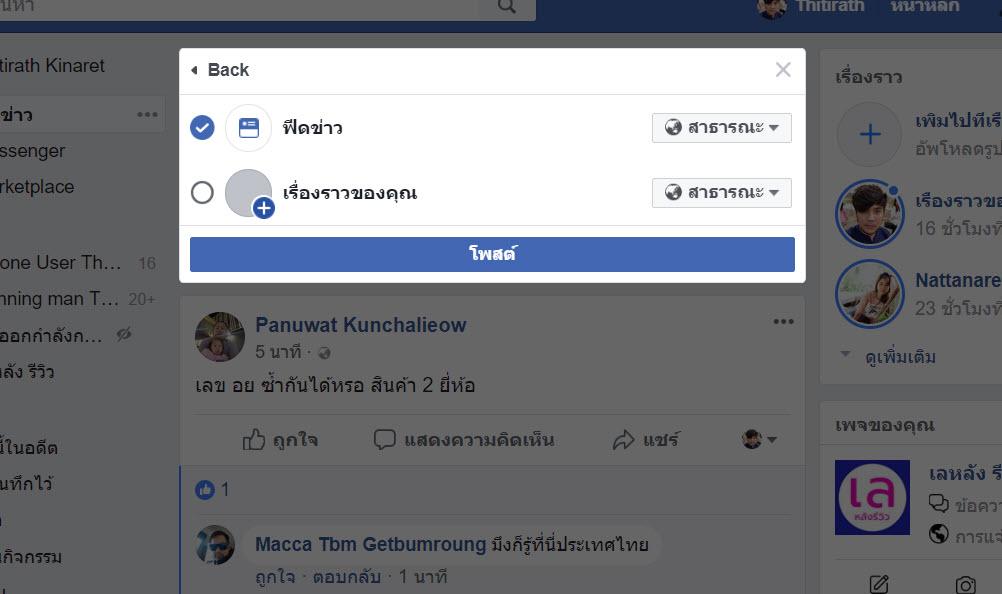 Facebook Web Story Post 4