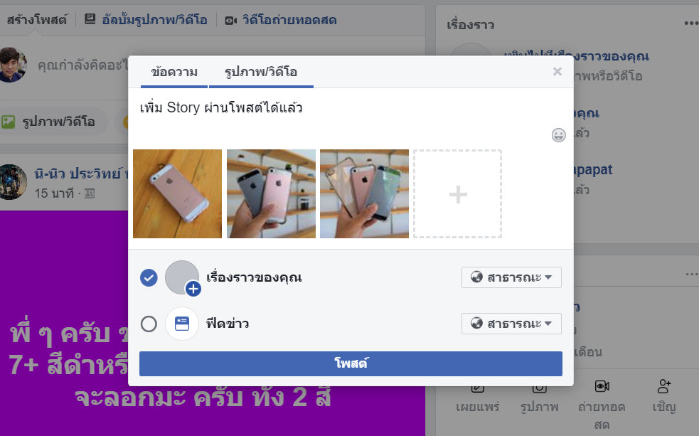 Facebook Web Story Post 5