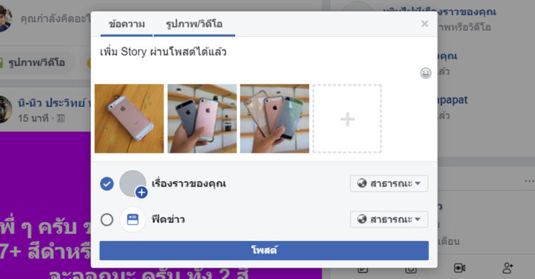 Facebook Web Story Post Cover