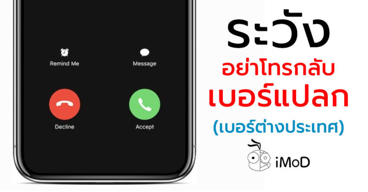 Foreign Incoming Calls Scam