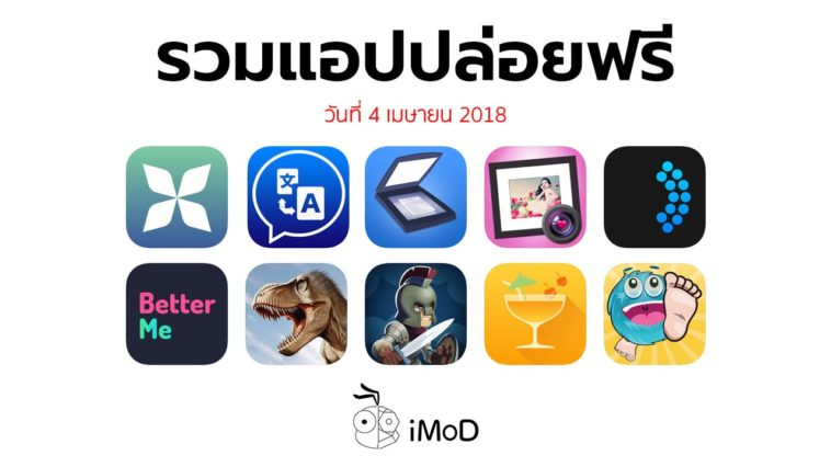 Free Apps Released 04 04 2018 Cover