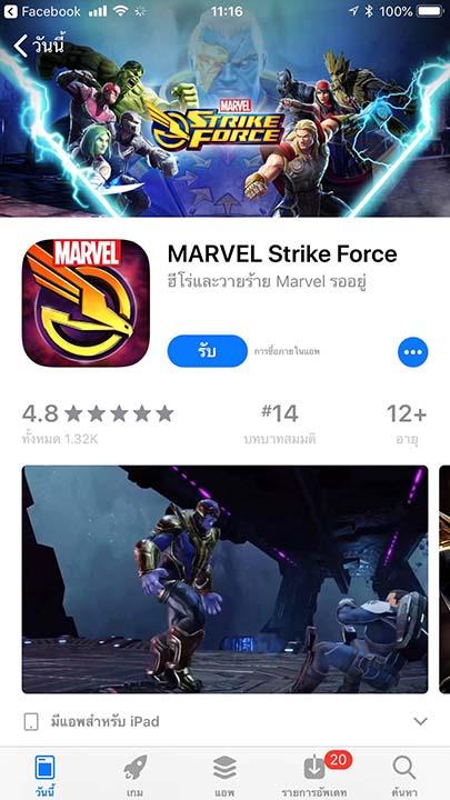 Game Marvel Strike Fource Footer